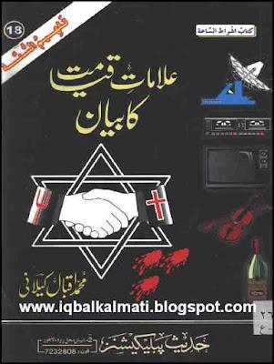 Alamaat e Qiamat Ka Bayan by Muahmmad Iqbal Kilani