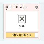 PDF2DOC 오류
