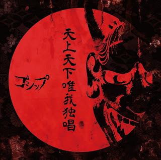 Tenjo Tenge Yuiga Dokusho / Gossip