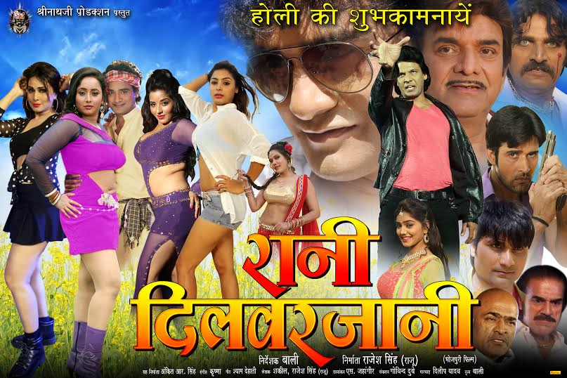 Bhojpuri Movie Rani Dilbar Jaani Trailer video youtube Feat Prem Singh, Kalpana Shah, Shahbaz Khan, Ali Khan, Seema Singh, Kashinath Jaiswal first look poster, movie wallpaper