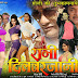 Bhojpuri Movie 'Rani Dilbar Jaani' Cast & Crew Details, Release Date, Songs, Videos, Photos, Actors, Actress Info