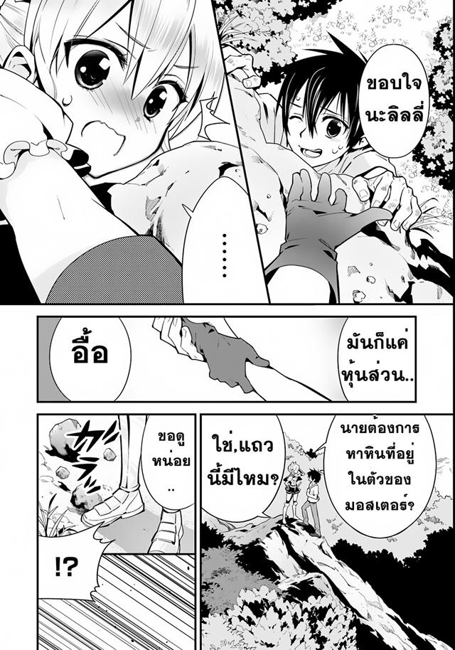 Isekai desu ga Mamono Saibai shiteimasu - หน้า 18