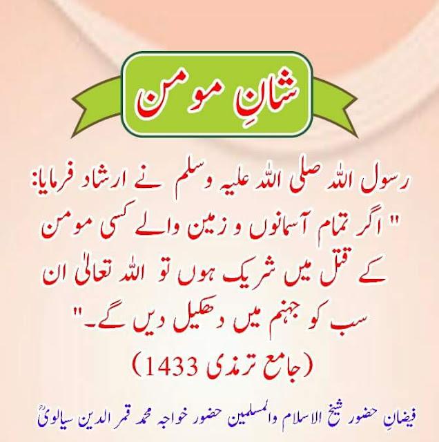 Qatal Ki Saza in Islam