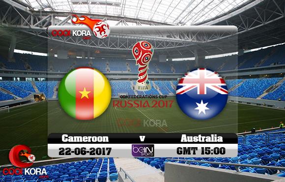 مشاهدة مباراة الكاميرون وأستراليا اليوم 22-6-2017 في كأس القارات