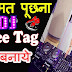 Free Download Text To Speech Software Or Sangeeta Voice Full Version Kaise Download Kare 2018