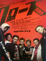 pelicula Crows Zero