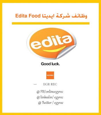 وظائف شركة ايديتا Edita Food مطلوب محاسب حديث التخرج