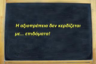 Καταστρέφουν την ραχοκοκαλιά της Ελλάδας...