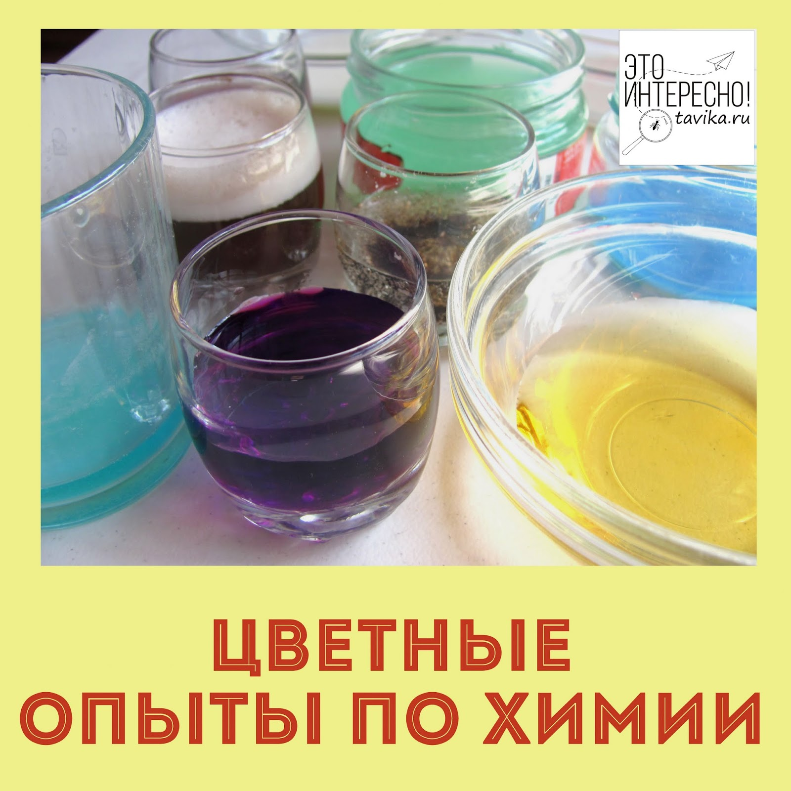 простые химические опыты для детей
