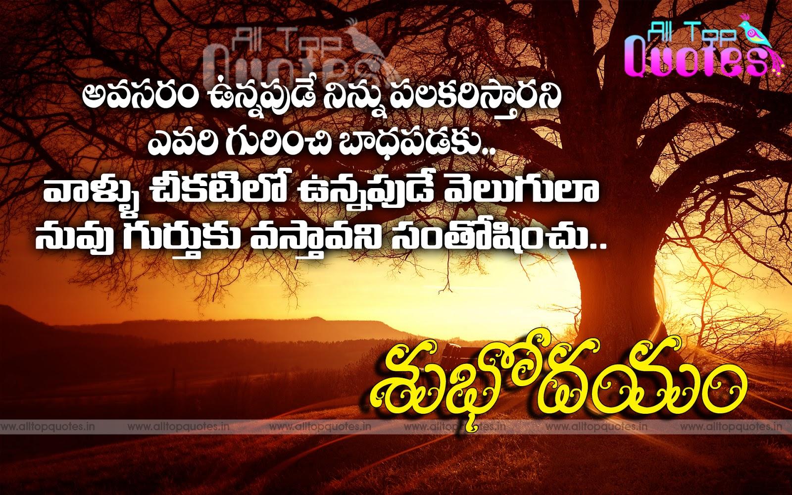 Best Quotes In Telugu On Love