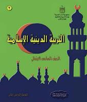 تحميل كتاب التربية الدينية الاسلامية للصف السادس الابتدائى الترم الثانى
