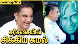 Kamal into Trap for not attending Abdul Kalam's Funeral