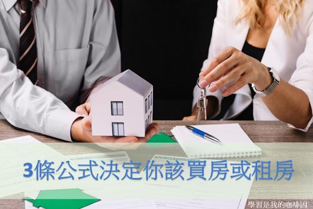 3條公式決定你該買房或租房!