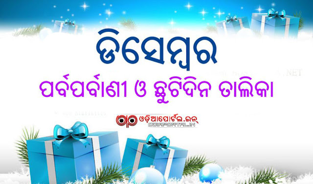 List of Holidays, Odia Celebrations for the Month December 2017  December month will bring something special for everyone. This month we will celebrate The X-Mass Day, Bata Osa, Prathamastami, Dhanu Sankaranti, along with the Final day of the year 2017