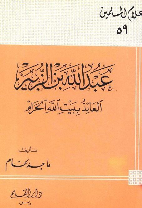 كتاب اعلام المسلمين