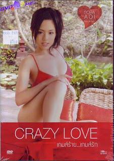 Crazy Love (2009) เกมส์ร้าย เกมส์รัก