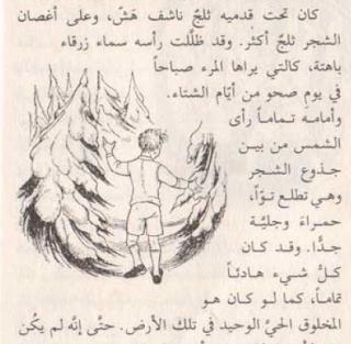 عالم نارنيا - الأسد والساحرة وخزانة الملابس - اقتباسات