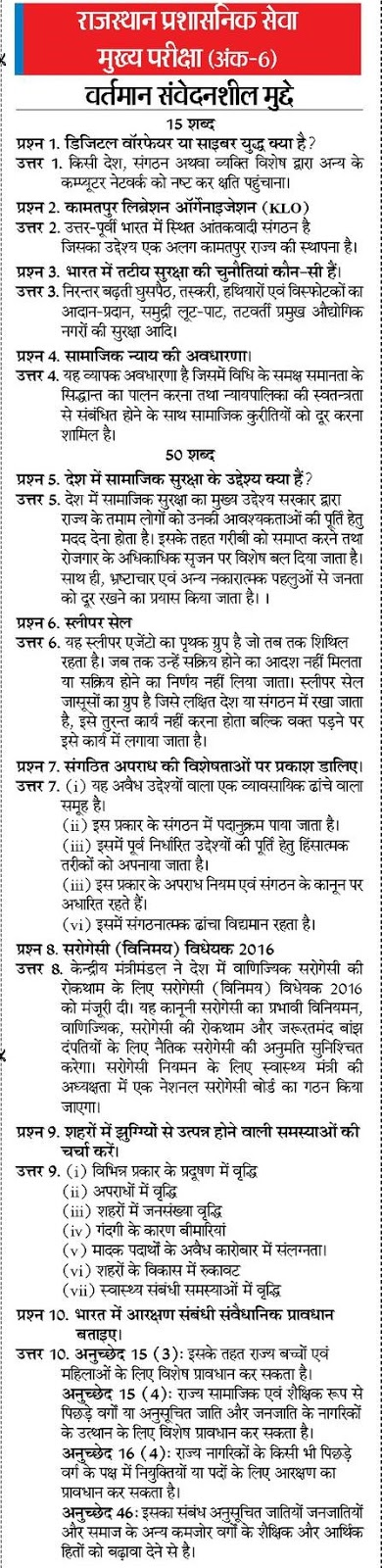 Ras Study Material In Hindi Pdf