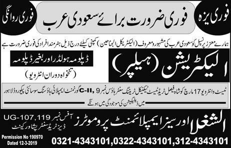50+ Jobs In Saudi Arabia For Pakistanis Apply Now Instant Visa Instant Ticket