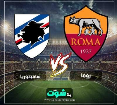 مشاهدة مباراة روما وسامبدوريا