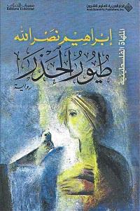 تحميل رواية طيور الحذر - إبراهيم نصر الله