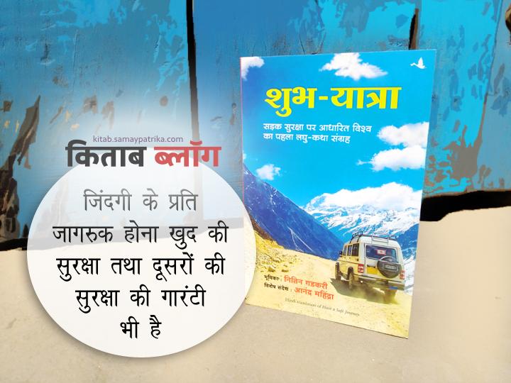shubh-yatra-book