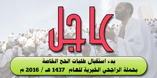 عاجل: بدء استقبال طلبات الحج الخاصة بحملة الراجحي الخيرية للعام 1437 هـ / 2016 م