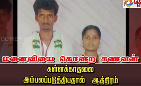 Chennai : Man kills his wife for exposing his illegal affairs