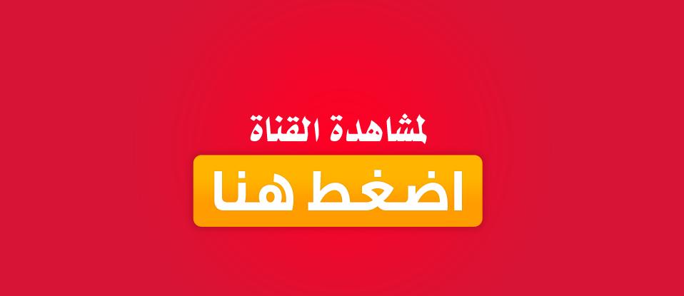 البث المباشر - قناة الشرقية Alsharqiya HD TV LIVE