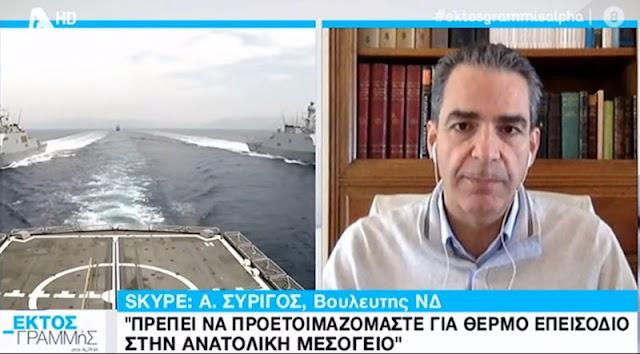 Συρίγος: Να προετοιμαζόμαστε για θερμό επεισόδιο με Τούρκους-Σενάριο να στείλουν τον ιό στα νησιά (ΒΙΝΤΕΟ)