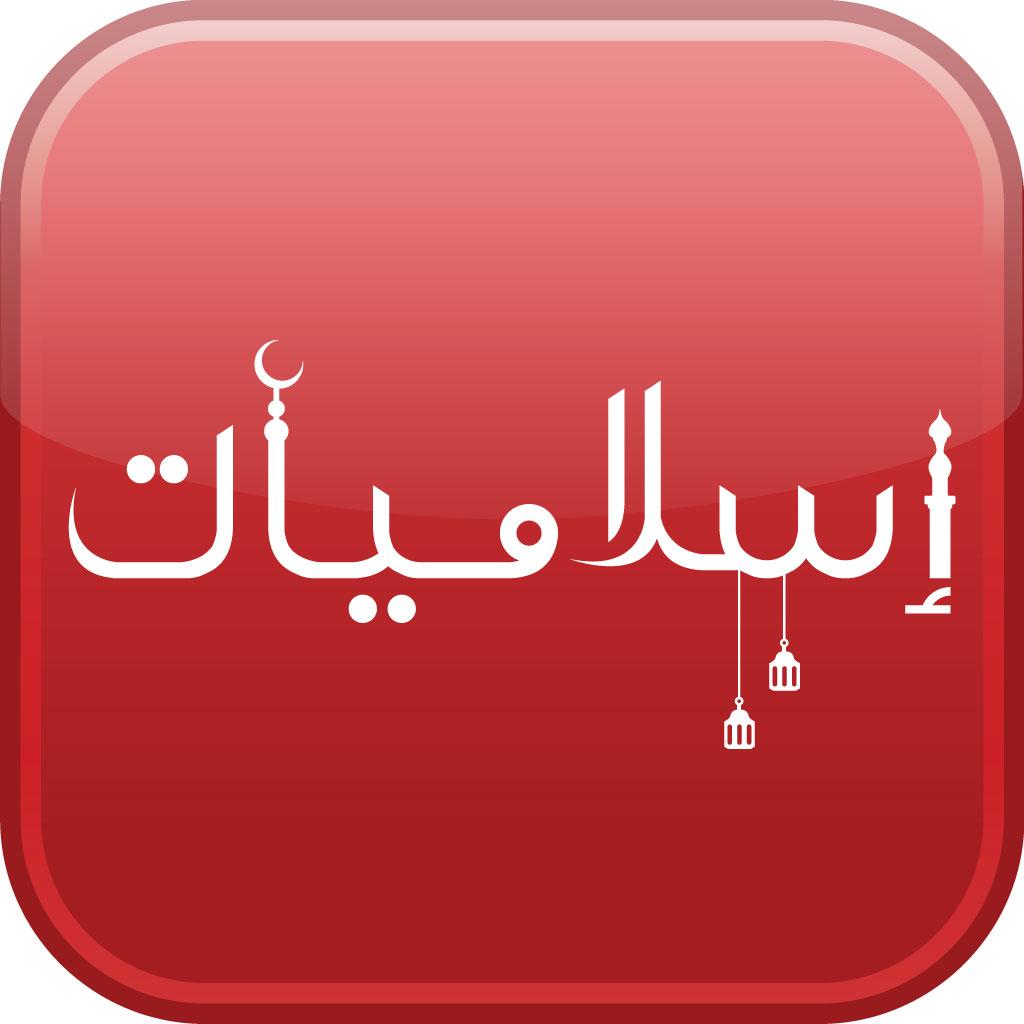 CSS Islamiat Notes