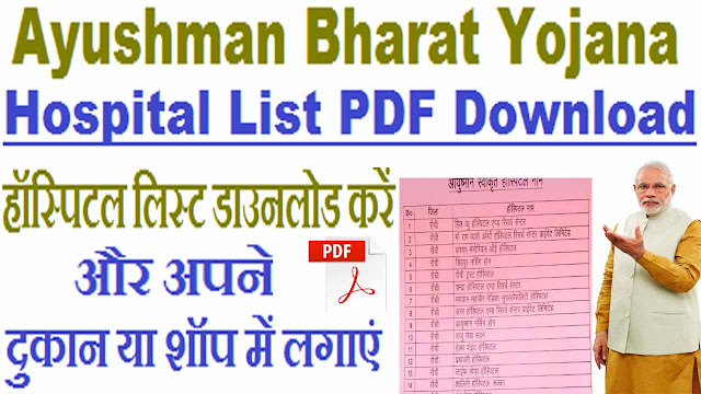 Ayushman Bharat Yojana Hospital List In Ranchi