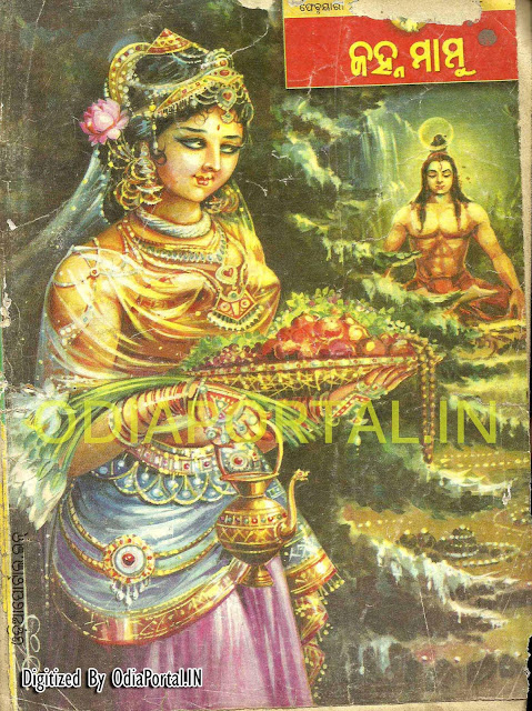 Chandamama - Good Old Stories in Bengali