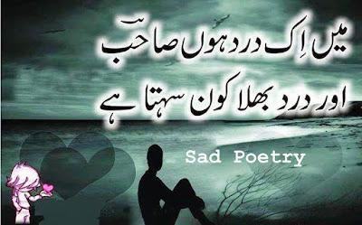 Sad Poetry,2 line sad poetry