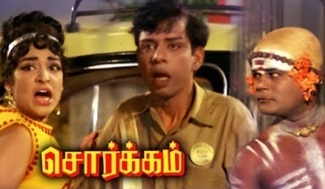 Sorgam Full Movie Movie Comedy Scenes | Nagesh | Sachu | MRR Vasu | Sivaji Ganesan | Sorgam