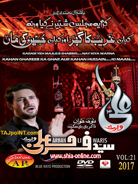 Farhan Ali Waris all nohay volume mp3 free download