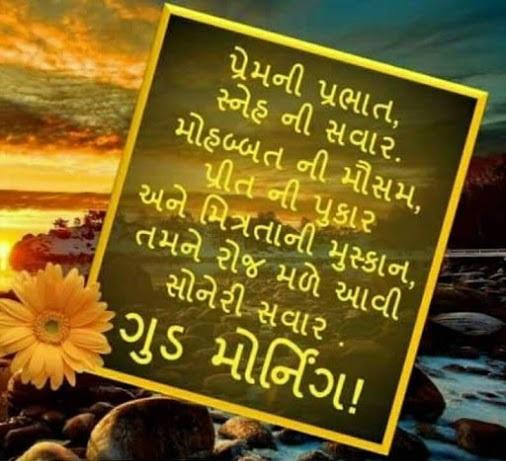 Gujarati Good Morning Shayari Best Gujarati Good Morning Sms