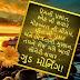 Gujarati Good Morning Shayari - ગુજરાતી ગુડ મોર્નિંગ શાયરી