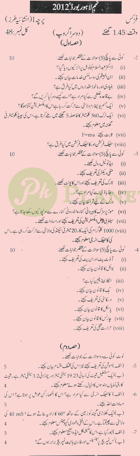Past Papers of 9th Class Lahore Board 2012 Physics