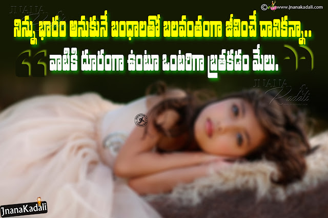 best words on life in telugu-true relationship value messages quotes in telugu, telugu daily motivational sayings
