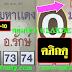 มาแล้ว...เลขเด็ดงวดนี้ 2ตัวตรงๆ หวยซองมหาแดง อ.รักษ์ งวดวันที่ 1/9/61