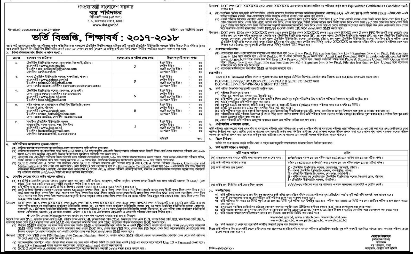 Admission Notice for Govt Textile Colleges