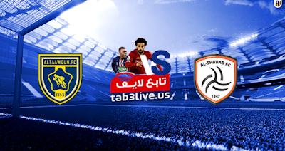 مشاهدة مباراة الشباب والتعاون بث مباشر اليوم 10-08-2020 الدوري السعودي