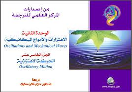 تحميل كتاب الإهتزازات والأمواج الميكانيكية pdf حازم سكيك المركز العلمي للترجمة