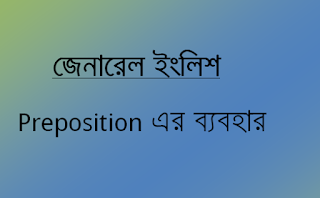 জেনারেল ইংলিশ(General English): Preposition Rules