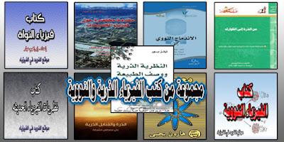 مجموعة من كتب الفيزياء الذرية والنووية pdf الفيزياء الحديثة