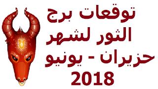 توقعات برج الثور لشهر حزيران - يونيو 2018