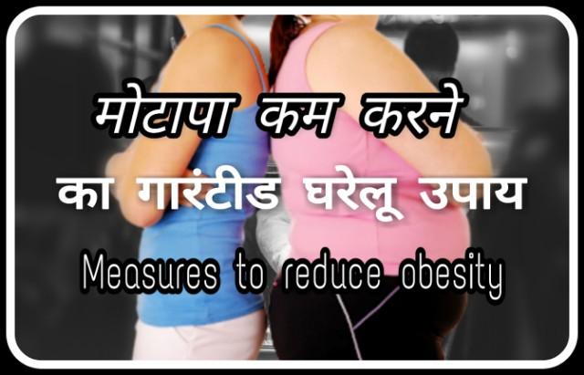 मोटापा कम करने के घरेलू उपाय Motapa Kam Karne Ke Gharelu Upay in Hindi- Technosiraj