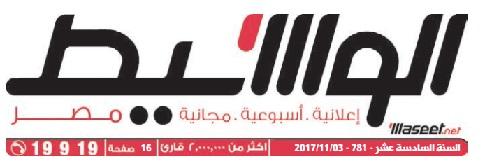 جريدة وسيط القاهرة عدد الجمعة 2017/11/03 م