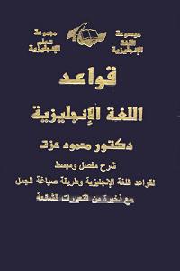 موسوعة اللغة الإنجليزية - الدكتور محمود عزت